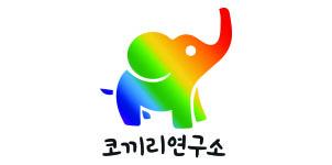코끼리연구소